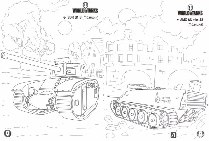 раскраски танки в