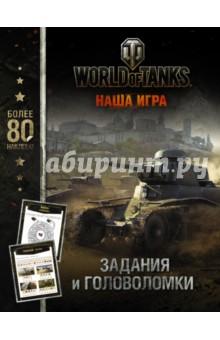 World of Tanks. Задания и головоломки (с наклейками)Другое<br>Внутри этой книги вы найдёте увлекательные задания, загадочные шифры, потрясающие головоломки и лабиринты, созданные по мотивам популярной онлайн-игры World of Tanks. И яркие наклейки в подарок!<br>Для младшего школьного возраста.<br>