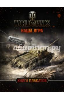 World of Tanks. Книга плакатовДругое<br>Книга содержит 16 красочных двусторонних плакатов с захватывающими сценами из популярной онлайн-игры World of Tanks. Пора повесить на стену изображение любимого танка!<br>Для младшего школьного возраста.<br>