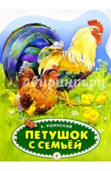Ушинский Константин Дмитриевич Петушок с семьей