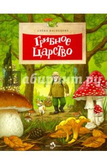 Грибное царствоЖивотный и растительный мир<br>Оказывается, маленький лесной грибочек — лишь крошечная часть огромной грибницы, самого большого живого существа на нашей планете. Красивые лишайники и светящиеся гнилушки, вкусный кефир и пышный хлеб, спасительные лекарства и деликатесный сыр, — всё это щедро дарит нам грибное царство.<br>