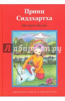 Принц Сиддхартха. История БуддыРелигиозная литература для детей<br>История индийского принца Сиддхартхи рассказывает о том, как он стал Буддой, Просветлённым. Это повесть о бесстрашии, радости и любви. Сопровождаемая красочными иллюстрациями, она вдохновит ребёнка любого возраста.<br>Принц Сиддхартха был необычным ребенком - благородным, умным, а главное, добрым. В детстве он ни разу не видел чужих страданий, живя за прочными стенами роскошного королевского дворца. Повзрослев, принц нарушил волю отца и выехал за ворота. Глядя на простых горожан, он впервые осознал, что на свете есть старость, болезнь и смерть. Это глубоко огорчило его. И тогда он понял, ради чего родился на свет...<br>Для чтения взрослыми детям.<br>