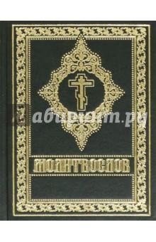Молитвослов (средний формат)Богослужебная литература<br>Молитвослов.<br>Средний формат.<br>