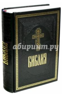 Библия, с двумя закладкамиБиблия. Книги Священного Писания<br>Библия. Киги Священного писания. Ветхого и Нового Завета.<br>Кожаный переплет, с двумя закладками.<br>