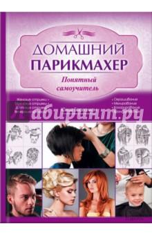 Домашний парикмахер. Понятный самоучительМакияж. Маникюр. Стрижка<br>Эта книга поможет вам освоить методы и приемы парикмахерского искусства, чтобы создавать желаемые образы без похода в парикмахерскую!<br>Стрижка, укладка и прическа по-настоящему хороши, если они скрывают ваши недостатки и выгодно подчеркивают достоинства. А для этого необходимо изучить контуры и пропорции своего лица, научиться пользоваться инструментами и знать основные правила и технологию выполнения стрижек, правильно ухаживать за волосами и грамотно проводить процедуру окрашивания.<br>- Строение волос и процедуры ухода за ними<br>- Правила подбора инструмента парикмахера<br>- Основные способы и приемы стрижки<br>- Современные методы и правила окрашивания<br>- Подбор прически с учетом особенностей лица и фигуры<br>- Женские, мужские и детские стрижки<br>- Укладки и прически для праздников и на каждый день<br>Овладейте техникой стрижки - и вы сможете без труда в домашних условиях подстричь близких, друзей, детей. Подробное описание и пошаговые иллюстрации облегчат процесс освоения секретов парикмахерского искусства.<br>