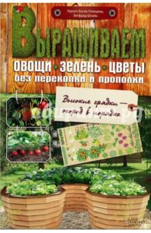 Выращиваем овощи, зелень, цветы без перекопки и прополкиОвощи, фрукты, ягоды<br>Этот способ становится все более популярным! Устройте на своем участке высокие грядки – и забудьте о прополке, перекопке и изнуряющем труде. Книга расскажет, из чего сделать грядки, где их разместить, чем наполнить, какие растения высадить, как за ними ухаживать, чтобы собирать несколько урожаев в сезон. Приводятся планы высадки растений, практические советы от посева до сбора урожая. Ваш огород всегда будет ухоженным, аккуратным и урожайным! <br>Чертежи и пошаговые иллюстрации для изготовления грядок <br>Схемы смешанных посадок растений.<br>