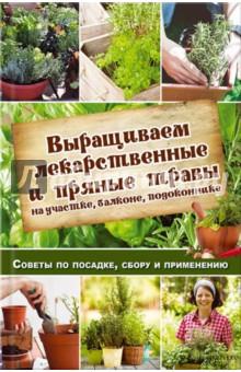 Выращиваем лекарственные и пряные травы на участке, балконе, подоконнике. Советы по посадке, сборуЭнциклопедии и справочники садовода и огородника<br>Вырастить мяту, базилик, рукколу, укроп, шалфей, лаванду, эхинацею можно на участке, подоконнике, балконе, в палисаднике!<br>Книга рассказывает о свойствах трав, дает рекомендации по посадке и уходу за ними в домашних условиях или на даче, объясняет, когда и как правильно собирать урожай. <br>Практичное дополнение! Рекомендации по составлению пряных кулинарных смесей и лекарственных сборов!<br>