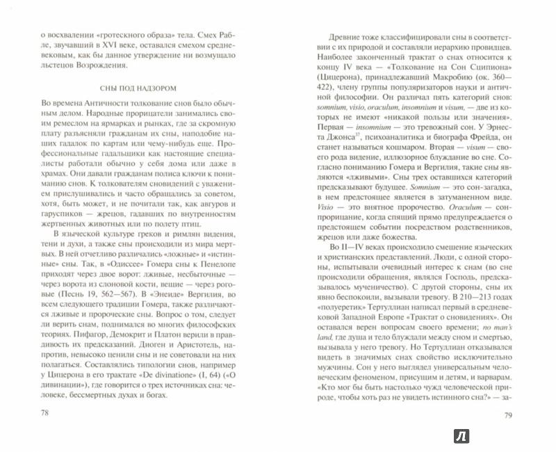 Античность википедия