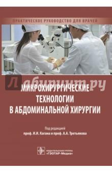 Микрохирургические технологии в абдоминальной хирургии. Практическое руководство для врачейХирургия. Ортопедия<br>Практическое руководство по абдоминальной хирургии состоит из общей и специальной<br>части.<br>В общей части отражены материалы по организации обучения микрохирургическим технологиям, микрохирургической анатомии органов желудочно-кишечного тракта, принципам и основам микрохирургического кишечного шва, анализу процесса аживления при использовании микрохирургической техники оперирования.<br>В главах специальной части изложены описание и техника микрохирургического ушивания кишечных ран, конкретных микрохирургических билиодигестивных, пищеводно-желудочных, желудочно-тонкокишечных, различных межкишечных анастомозов. Отдельной главой представлен собственный клинический опыт использования микрохирургических технологий в восстановительной абдоминальной хирургии.<br>Руководство иллюстрировано макро- и микрофотографиями, схемами описываемых<br>микрохирургических способов, содержит вопросы для самоконтроля и рекомендуемую дополнительную литературу.<br>Предназначено для абдоминальных хирургов и травматологов.<br>