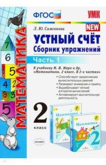 Математика. 2 класс. Устный счет. Сборник упражнений. Часть 1. К учебнику М. И. Моро. ФГОС