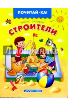 Заходер Борис Владимирович Строители