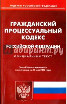 Гражданский процессуальный кодекс РФ на 15.05.16