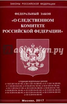"""ФЗ """"О следственном комитете РФ"""""""