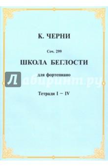 Школа беглости для фортепьяно. Тетради I-IV