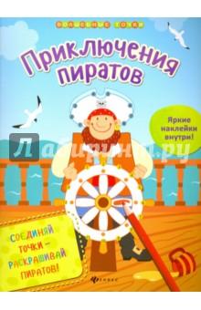 Приключения пиратовРаскраски с играми и заданиями<br>Море удовольствия в одной книжке!<br>Здесь тебя ждут картинки-сюрпризы. Соединяй цифры по порядку и раскрашивай получившиеся картинки. А потом укрась каждую страничку яркой наклейкой!<br>Играй, считай и фантазируй вместе с книжкой!<br>