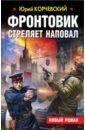 Фронтовик стреляет наповал, Автор: Корчевский Юрий Григорьевич
