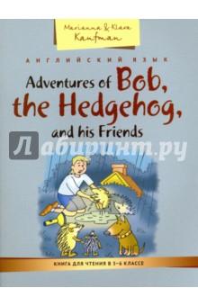 Английский язык. 5-6 классы. Книга для чтения. Приключения ежика Боба и его друзейАнглийский язык (5-9 классы)<br>Книга для чтения на английском языке Adventures of Bob, the Hedgehog, and his friends адресована ученикам 5-6 классов.<br>Книга состоит из коротких рассказов в виде дневниковых записей ежика Боба, живущего в саду английского коттеджа, и мальчика Тома и позволяет взглянуть на повседневную жизнь английской семьи с необычного ракурса. Все рассказы сопровождаются серией упражнений, которые помогают закрепить изучаемые лексические и грамматические темы и обсудить различные стороны жизни современной Великобритании.<br>