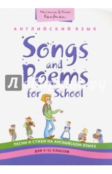 Английский язык. Песни и стихи. 5-11 классыАнглийский язык (5-9 классы)<br>Песни и стихи написаны авторами специально для учащихся 5-11 классов, чтобы помочь им освоить лексические и грамматические темы учебной программы.<br>Песни и стихотворения сборника снабжены упражнениями, позволяющими проверить их понимание и закрепить новый материал.<br>Аудиозаписи включают записи упражнений, песен и караоке к ним и могут использоваться не только для изучения английского языка в увлекательной форме, но и для организации внеурочной деятельности, концертов и конкурсов исполнителей песен на английском языке.<br>Аудиозаписи доступны для скачивания по QR-коду на обложке или ссылке http://audio.neteducom.com/books/17/.<br>