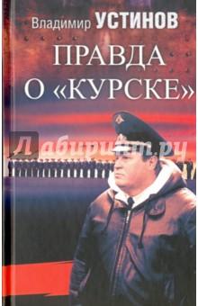 Правда о КурскеВодный транспорт<br>Это динамичное повествование, в котором впервые предаются гласности многие факты, до сегодняшнего дня неизвестные. <br>Трагедия АПЛ Курск потрясла всех, мир замер в ожидании: не повторится ли новый Чернобыль? Автор убедительно и аргументированно дает ответы на многие вопросы, излагает собственную точку зрения человека и гражданина.<br>