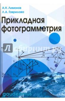 Прикладная фотограмметрияРуководства по технике фото- и видеосъемки<br>В учебнике изложены научные основы и практические рекомендации применения фотограмметрии для получения информации о пространственном положении объектов земной поверхности. Даны аналитический анализ геометрических свойств аэро- и космических снимков и представление о теории и инновационных технологиях обработки аэро- и космических снимков на современных цифровых фотограмметрических станциях для создания цифровых моделей местности, ортофотопланов — основы размещения топографической, кадастровой и иной информации. Представлены решения прикладных задач фотограмметрическим методом по аэро-, космическим и наземным снимкам.<br>Материал в учебнике подготовлен для углубленного изучения фотограмметрии магистрами по направлению подготовки «Землеустройство и кадастры», а также специалистами по специальности «Прикладная геодезия» и аспирантами по профилю «Аэрокосмические исследования Земли, фотограмметрия».<br>
