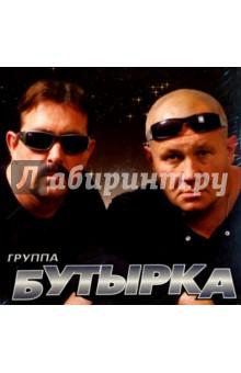Zakazat.ru: Бутырка (CD).
