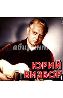 Zakazat.ru: Юрий Визбор (CD). Визбор Юрий Иосифович