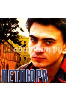 Zakazat.ru: Звезды шансона. Петлюра (CD). Петлюра