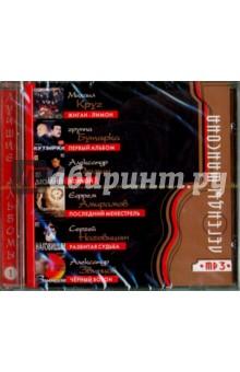 Zakazat.ru: Легенды шансона (CD).
