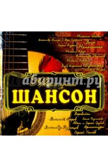 Zakazat.ru: Новый и лучший шансон (CD).