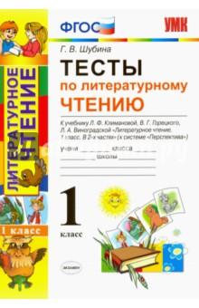 Литературное чтение. 1 класс. Тесты к учебнику Л. Ф. Климановой, В. Г. Горецкого. ФГОС