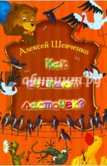 Как считают ласточек?Сказки отечественных писателей<br>Вашему вниманию предлагается книга Алексея Шевченко Как считают ласточек?.<br>