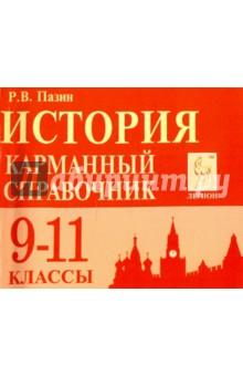 История. 9-11 классы. Карманный справочник., Пазин Роман Викторович