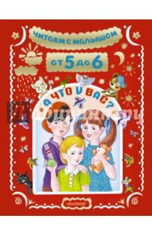 Читаем с малышом. От 5 до 6. А что у вас?Обучение чтению. Буквари<br>Книги серии «Читаем с малышом» – это целая библиотека из 7 книг. Каждая книга составлена из произведений, предназначенных на определённые возрасты: 0-1, 1-2, 2-3, 3-4, 4-5, 5-6, 6-7. Вместе с этими книгами ребёнок будет расти и получать базовые знания.<br>В книгу «Читаем с малышом. От 5 до 6. А что у вас?» вошли сказки, стихи и рассказы для детей, которые всё ещё любят сказки, но уже с удовольствием читают стихи и рассказы про животных и про своих сверстников, готовы к восприятию длинных произведений, но по-прежнему любят рассматривать картинки.<br>Все произведения рекомендованы Программой для чтения в детском саду.<br>Для дошкольного возраста.<br>