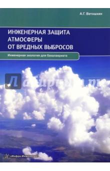 Инженерная защита атмосферы от вредных выбросов. Учебное пособие