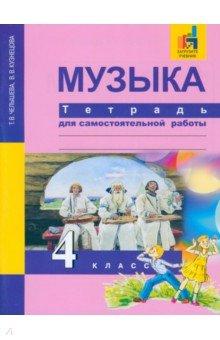 Музыка 4кл [Тетрадь для самостоятельной работы], Челышева Т.В., Кузнецова В.В.