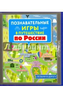 Познавательные игры в путешествие по РоссииКроссворды и головоломки<br>Собираясь в путешествие, возьмите этот компактный сборник, и вы точно не заскучаете в дороге. Проверьте свою смекалку и догадливость в викторину, скрасьте скучный переезд из города в города, сыграв в дорожные игры!<br>