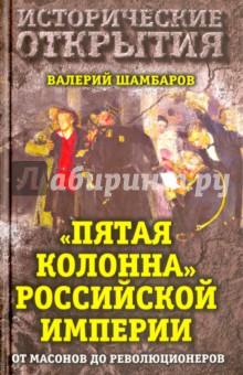 Пятая колонна Российской империи. От масонов до революционеров