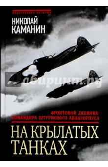 На крылатых танках. Фронтовой дневник командира штурмового авиакорпуса