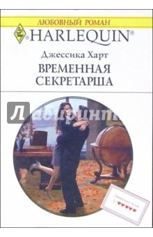 Харт Джессика Временная секретарша: Роман