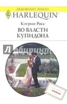 Росс Кэтрин Во власти Купидона: Роман