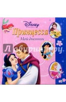 Принцесса. Мой дневник №3