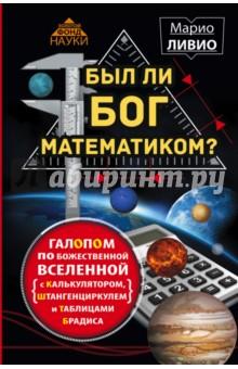 Был ли Бог математиком? Галопом по божественной Вселенной