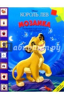 Мозаика №1 (Король лев)