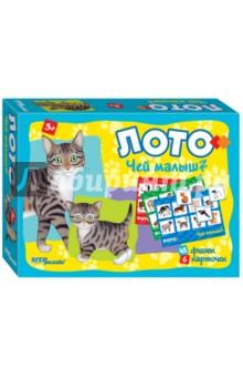 Лото Чей малыш? (80305)Лото<br>Развивающая игра Лото Чей малыш? познакомит ребенка с различными животными и их детенышами.<br>В комплекте: 48 фишек, 6 карточек.<br>Материал: пластмасса, картон.<br>Упаковка: картонная коробка.<br>Для детей от 3 лет.<br>Сделано в России.<br>