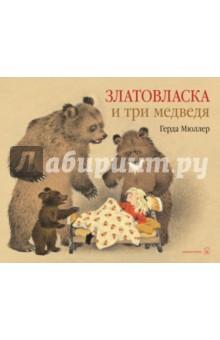 Златовласка и три медведя фото