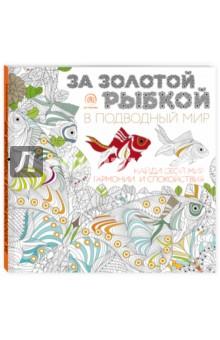 За золотой рыбкой в подводный мирКниги для творчества<br>Следуйте за фантастическим кроликом прямиком в мир невероятных раскрасок! Вас ждут удивительные контуры, мелкие детали и самые разнообразные темы для творчества.<br>Используйте акварельные карандаши или гелевые ручки, чтобы создавать авторские, неповторимые картины.<br>