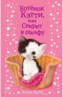 Котенок Кэтти, или Секрет в шкафуПовести и рассказы о животных<br>Девочка Люси мечтала о котёнке. Так мечтала, что соврала однокласснице в новой школе, будто бы у нее есть питомец. На самом деле это была не совсем ложь - Люси в саду нашла крохотную голодную кошечку, назвала ее Кэтти и устроила ей уютный дом в шкафу в своей комнате. Только вот ни папа, ни бабушка не знают, что у Люси завелся питомец. Вдобавок папа всегда говорил, что бабушка против животных в доме. И как теперь Люси признаться в своем секрете? Ведь папа и бабушка могут потребовать, чтобы девочка отдала Кэтти в приют. А еще надо объясниться с одноклассницей…<br>Для младшего школьного возраста.<br>