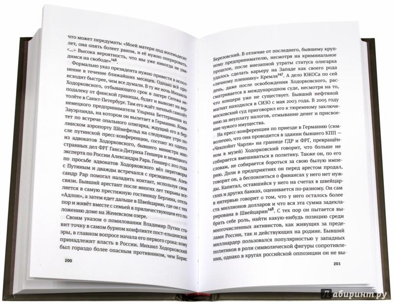 Иллюстрация 1 из 16 для Путин. Логика власти - Хуберт Зайпель   Лабиринт - книги. Источник: Лабиринт