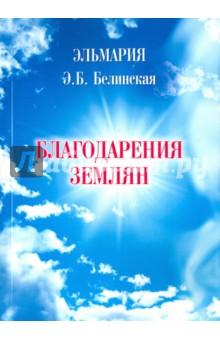 Благодарения землянЭзотерические знания<br>Книга содержит творчество Эльмарии - Белинской Элле Борисовны - создателя собственной оригинальной философской концепции видения мира.<br>