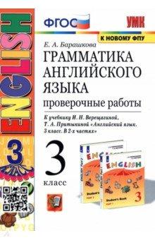 УМК Англ. яз. 3кл. 3год Верещагина. Пров. раб. Нов, Барашкова Елена Александровна